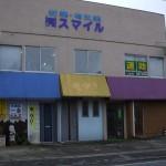 【募集中】【貸店舗】茂原市高師◆田辺店舗1F《カウンターバー》