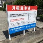 【貸駐車場】茂原市道表◆BR道表パーキング