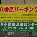 【貸駐車場】茂原市八幡原◆ 八幡原パーキング